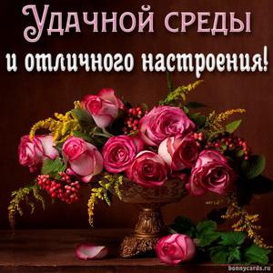Открытка с пожеланием удачной среды и розами в вазе