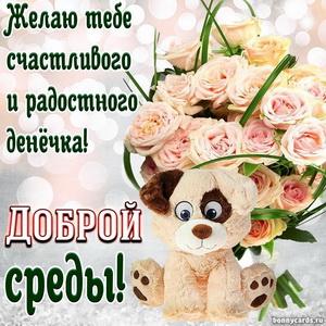 Картинка с розами и пёсиком желающим доброй среды