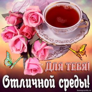 Открытка с чашечкой чая и пожеланием отличной среды