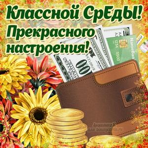 Пожелание классной среды на фоне цветов и денег