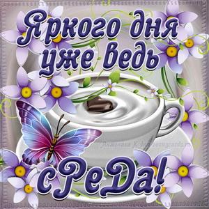 Открытка на среду с чашкой кофе в милом оформлении