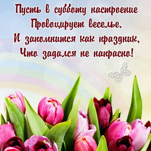 Пожелание хорошего настроения в субботу