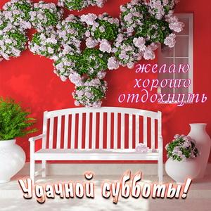 Открытка со скамеечкой и цветами