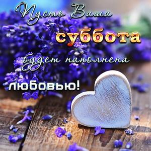 Картинка на субботу с цветами и сердечком