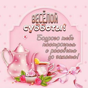 Чайная композиция на розовом фоне