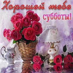 Красивые розы на приятном фоне на субботу