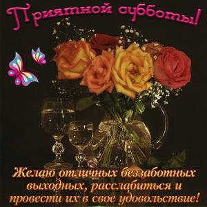 Букет роз и пожелание приятной субботы