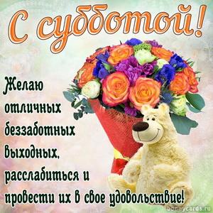 Открытка с цветами и поздравлением с субботой