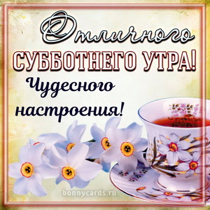 Картинка с чаем и пожеланием отличного субботнего утра