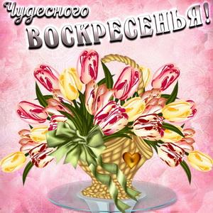 Букет тюльпанов для чудесного воскресенья