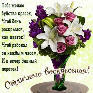 Приятное пожелание отличного воскресенья