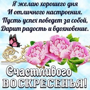 Открытка с розами и пожеланием счастливого воскресенья