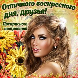 Красивая девушка желает друзьям отличного воскресенья