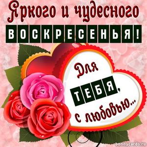 Картинка с пожеланием яркого воскресенья и розами