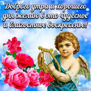 Открытка с ангелочком желающим чудесного воскресенья