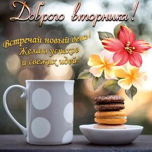 Приятная открытка с цветами и пожеланием