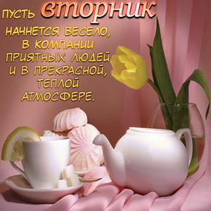 Красивая картинка с чайным набором