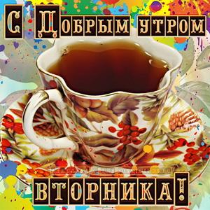 Яркая чашка чая и пожелание доброго утра во вторник