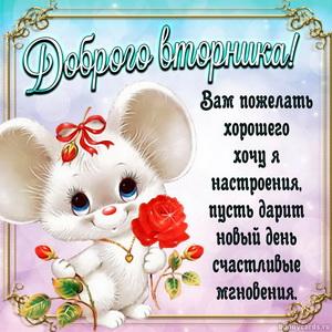 Открытка с мышонком и добрым пожеланием на вторник