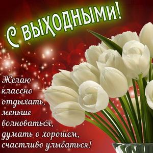 Открытка с цветами и пожеланием на выходные
