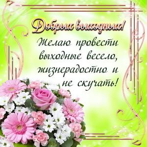 Картинка добрых выходных с цветочками