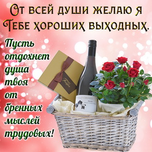 Картинка с вином и конфетами для хороших выходных
