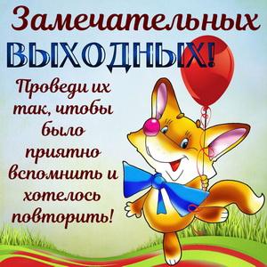 Позитивная открытка с пожеланием на выходные