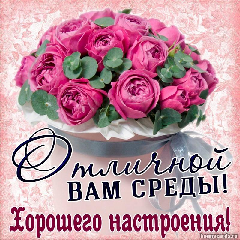 Картинка с ярким букетом роз для отличной среды