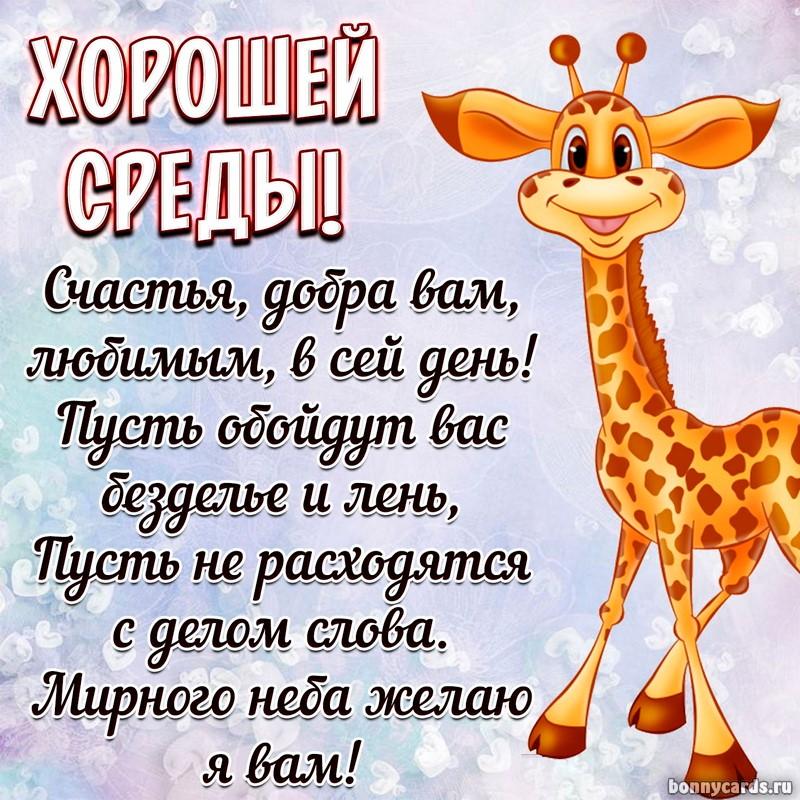 Открытка - милый жирафик от всей души желает удачной среды