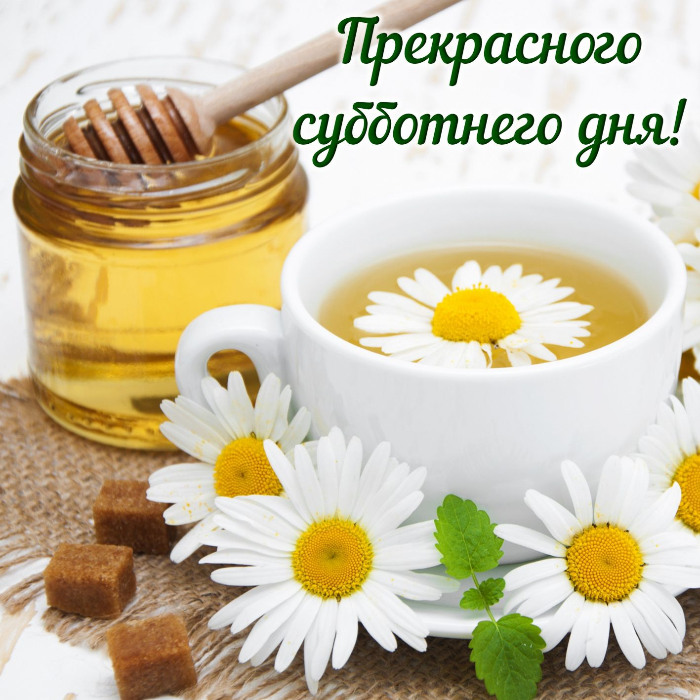 Открытка с мёдом и ромашками к субботе