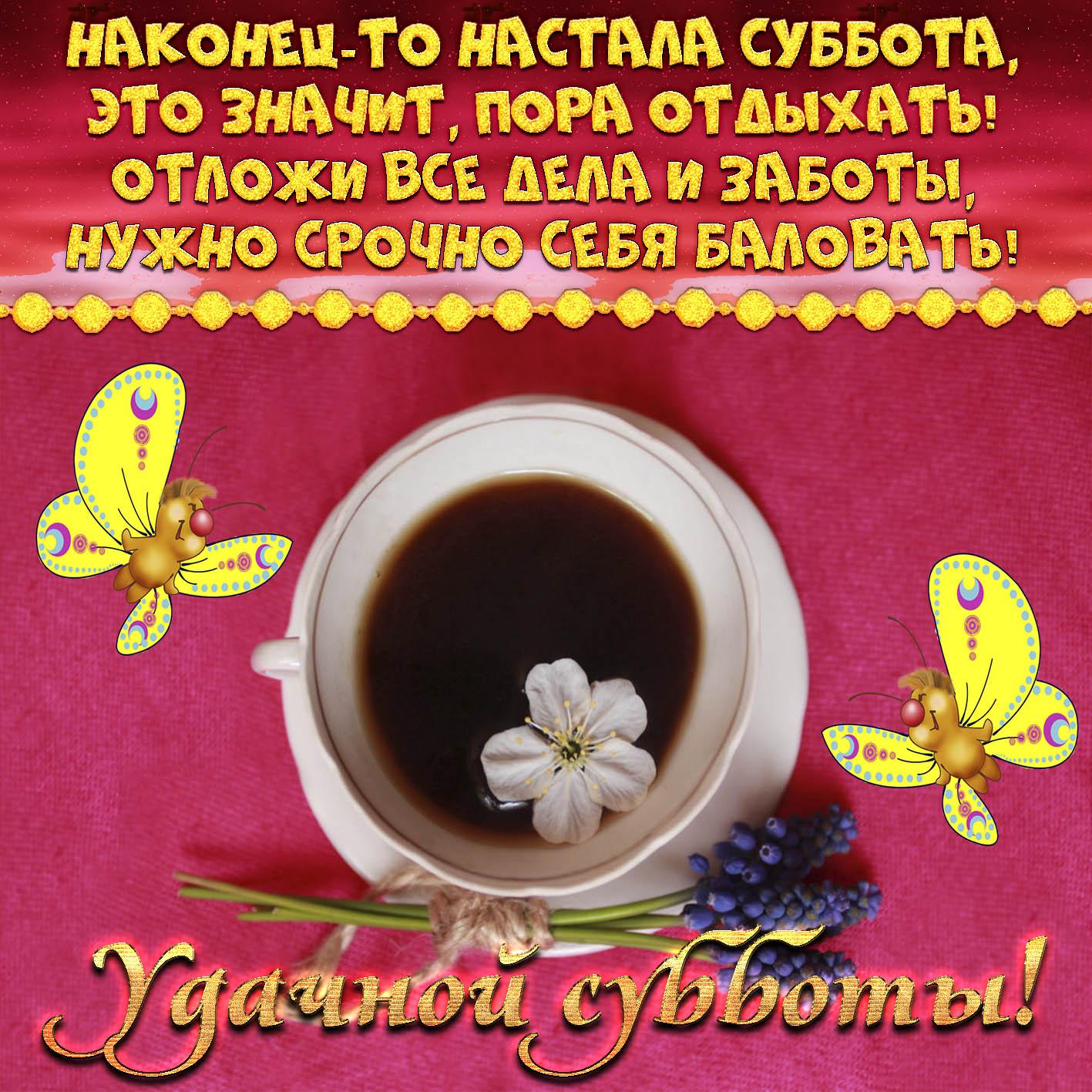 Открытки с добрым утром и хорошим настроением субботы, поздравления день рождения