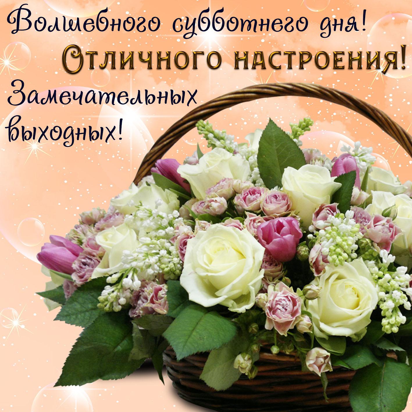 https://bonnycards.ru/images/dni-nedeli/subbota0036.jpg