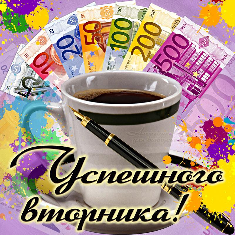 Открытка - пожелание успешного вторника на ярком фоне с деньгами