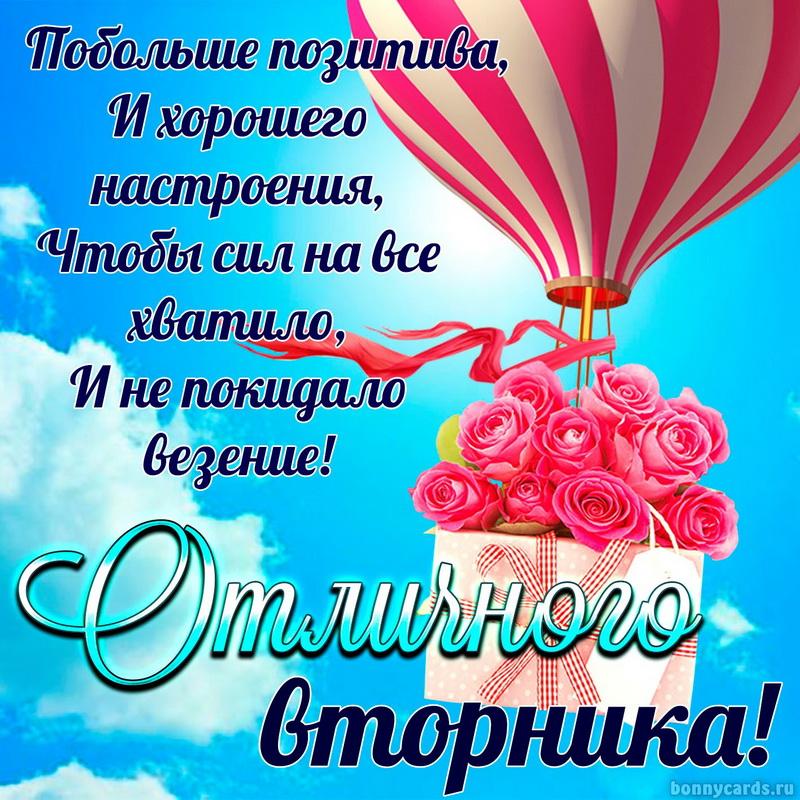 Открытка на вторник со стихами и розами на воздушном шаре