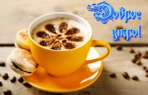 Цветочек в кофейной чашке