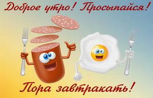 Открытка с колбасой и яичницой