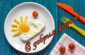 Красиво оформленный завтрак