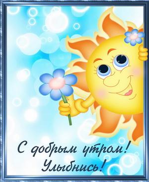 Веселое солнышко с цветочком