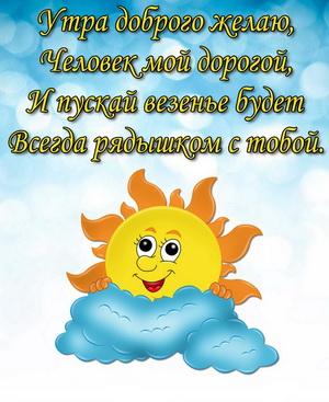 Солнце за тучкой желает доброго утра