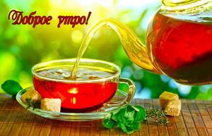 Чашечка чая на красивом фоне