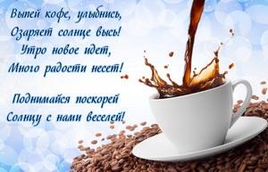 Открытка с белой чашкой кофе