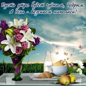 Букет цветов и пожелание чудесного утра