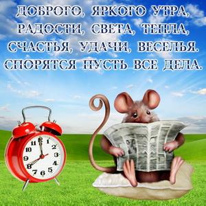 Картинка с мышонком с утренней газетой