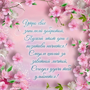 Пожелание в стихах на фоне цветов