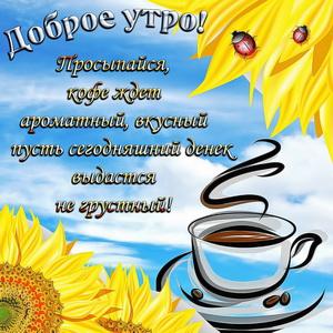 Картинка с кофе на фоне неба