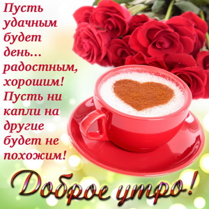 Картинка с сердечком в чашке кофе