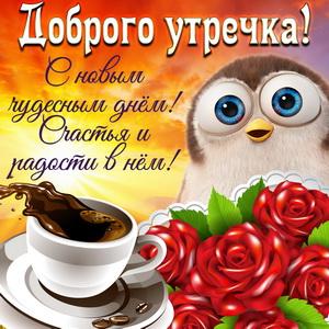 Пожелание доброго утречка на ярком фоне