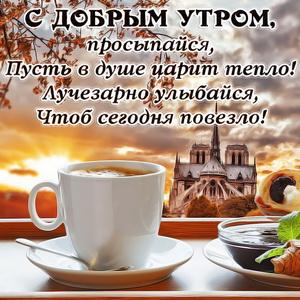 Открытка с красивым пожеланием и чашкой