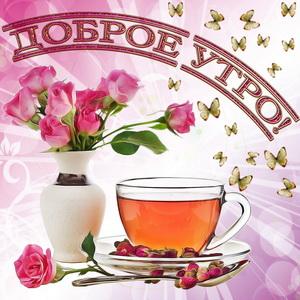 Открытка с чашечкой чая и розочками