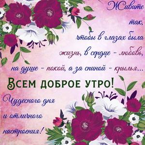 Красивое пожелание доброго утра с цветами